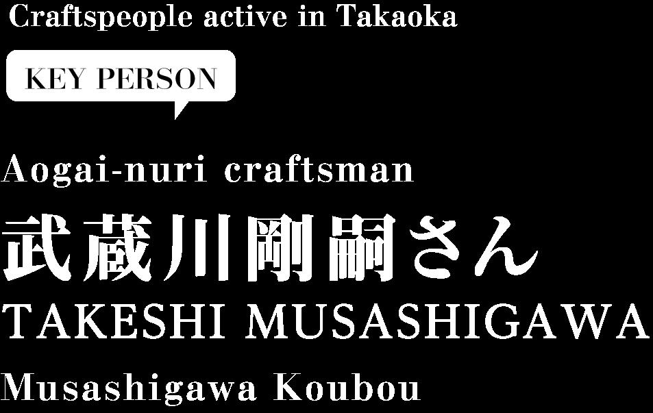 musashigawa image1