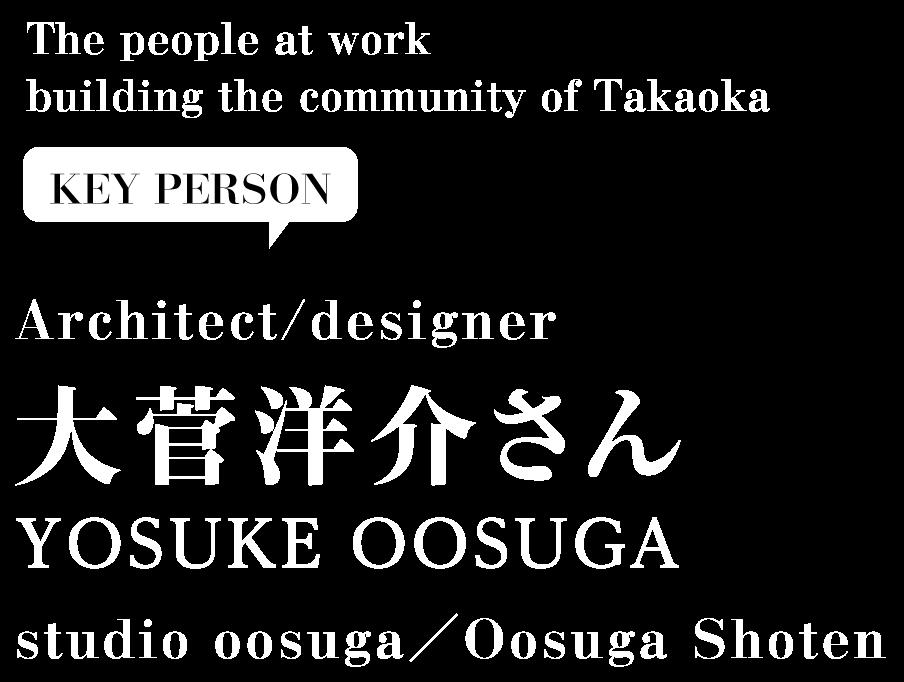 oosuga image1